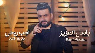 باسل العزيز - احب روحي /BASiL ALAZIZ AHB ROHE /OFFICIAL VIDEO