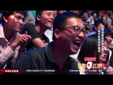 《笑傲江湖》第二季10.04精彩看点 郭德纲徒弟穿裤衩播新闻 调侃中国男足