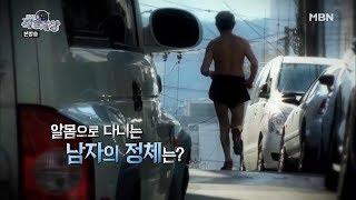 알몸으로 도심을 누비는 남자 [현장르포 특종세상 259회]