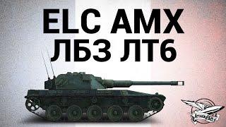 ELC AMX - ЛБЗ ЛТ6
