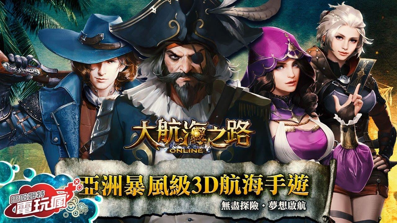 暢玩 大航海之路OL PC版 2