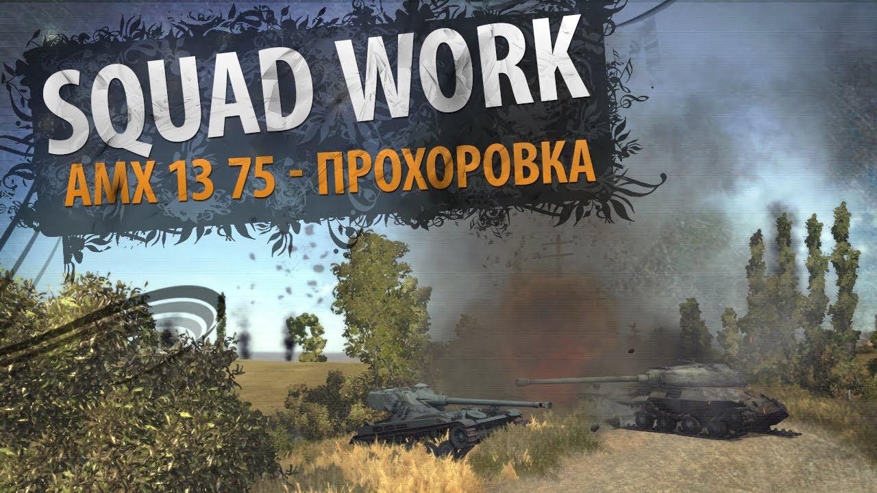 Последний Герой (АМХ 13 75 - Прохоровка)