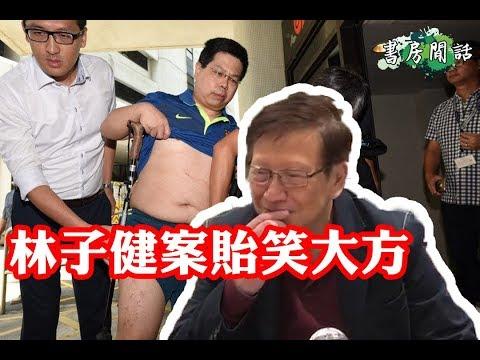 福爾摩蕭出馬 林子健案惹人發笑!〈蕭若元:理論蕭析〉2019-03-17
