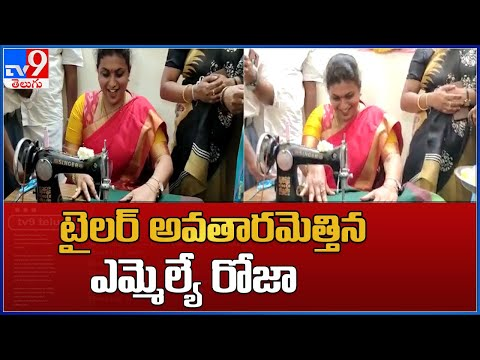 MLA Roja turns a tailor; heaps praise on CM Jagan