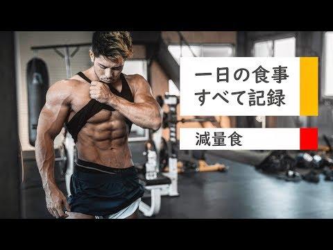 【フル食】大会8週間前の食生活!