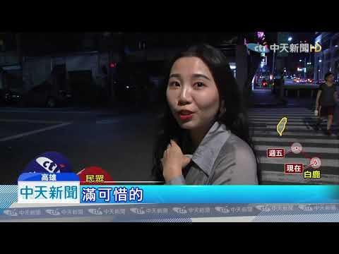20190823中天新聞 走入歷史! 高雄華王大飯店驚傳11月歇業