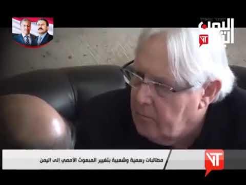 قناة اليمن اليوم - نشرة الثالثة والنصف 20-05-2019