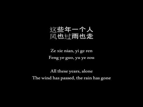 朋友 - 周华健   Pengyou by Zhou HuaJian with  lyrics