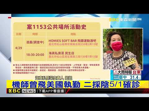 【諾富特群聚】最新》確診機師足跡 HOMIES SOFT、海真餐廳 @東森新聞 CH51