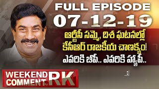 Weekend Comment by RK- Full Episode..