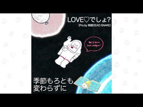 ラブリーサマーちゃん「LOVE♡でしょ?(Pro. by 無敵DEAD SNAKE)」歌詞動画(Music Video)