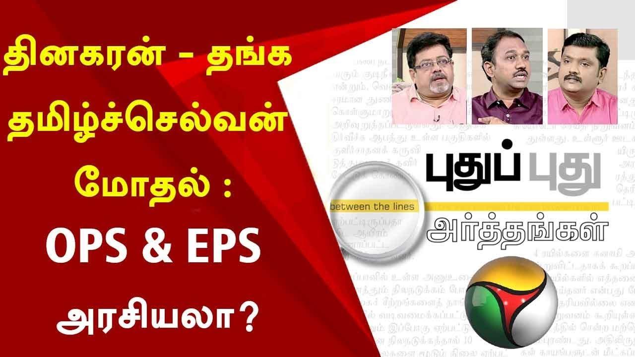 Puthiya Thalaimurai Kalvi Magazine Epub Download