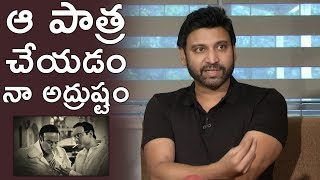 Sumanth About His Role As ANR In NTR Biopic-Interview..