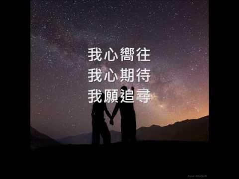 靜夜星空 蔡琴