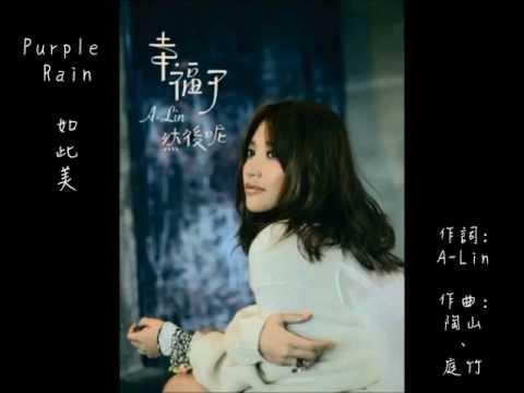 A-Lin《幸福了 然後呢》Purple Rain【歌詞】