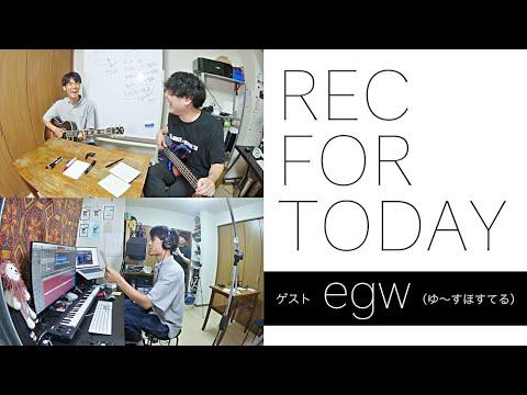 【REC FOR TODAY】ゲスト:egw(ゆ〜すほすてる) #16 - 【室町ログ】踊る!ディスコ室町