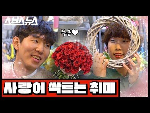 [문명특급EP.34] 서윗한 청년이 소개하는 커플용 취미 대공개♡ / 스브스뉴스