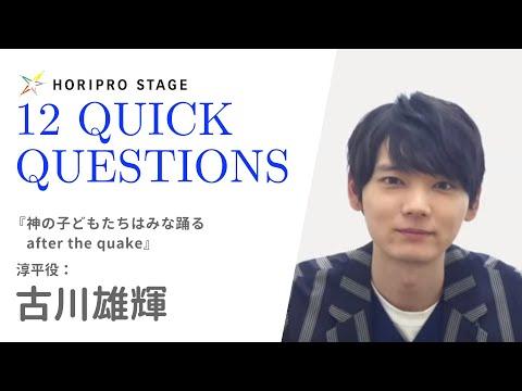 【YUKI FURUKAWA 古川雄輝】HORIPRO STAGE presents 12 Quick Questions 12のクイック・クエスチョン