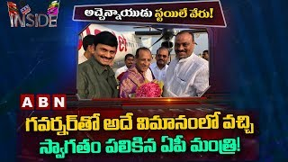 Acham Naidu funny protocol with Governor Narasimhan at air..