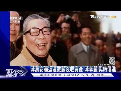 蔣經國逝世33周年 陸官媒紀念開放赴陸探親|TVBS新聞