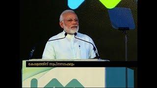 PM Narendra Modi's Speech| Kochi Metro Inaugural Event