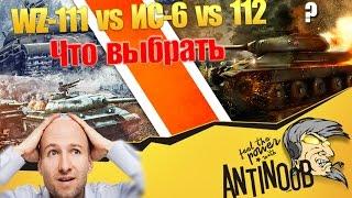 wz 111 vs 112