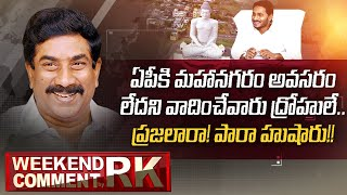 Reasons Behind CM YS Jagan Different Stand On AP Capital- ..