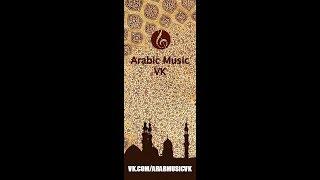 ТОП Современная Арабская музыка. Самые популярные красивые арабские песни 2016-2017 онлайн