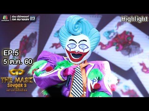 Bad Romance - หน้ากากโจ๊กเกอร์ | The Mask Singer 3