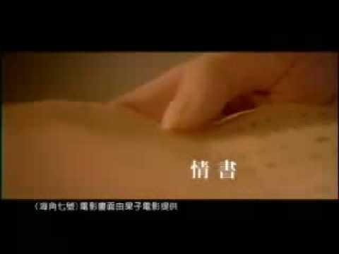 情書-范逸臣 (海角七號原聲帶)