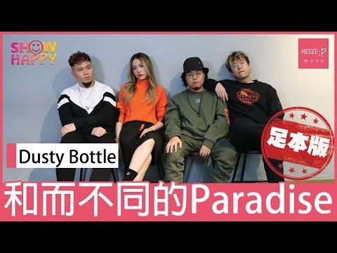 Dusty Bottle和而不同的《Paradise》(足本版訪問)