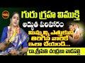 వీరికి మాత్రం చేసి గురు గ్రహ విముక్తి   GURU GRAHA REMEDY   CHANDRAJA VADAPALLI   SHUBHAM TV