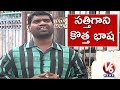 Bithiri  Satire on Various Dialects in Schools