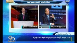 90 دقيقة : د/ ابراهيم عشماوى وتفاصيل العاصمة الادارية الجديدة و قناة السويس الجديدة