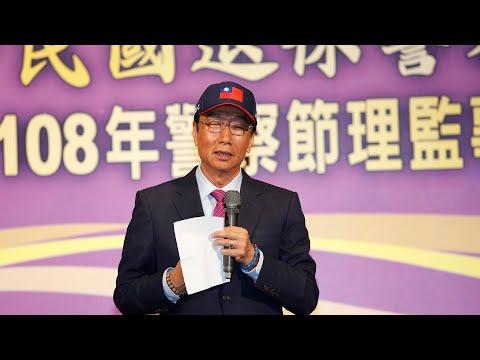郭台銘參加退警總會警察節暨成立30周年理監事聯席會議|蘋果 Live HD|直播現場