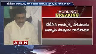 Ayyanna Patrudu Brother Sanyasi Patrudu Resigns From TDP..