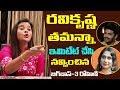 Bigg Boss 3 Contestant Rohini Imitates Ravikrishna & Tamanna Simhadri