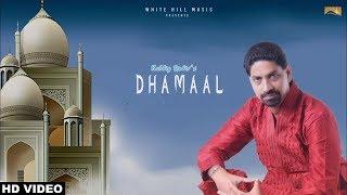 Dhamaal – Kuldip Qadi