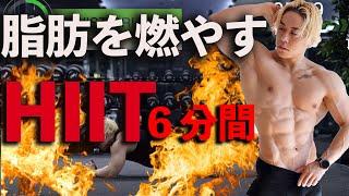 腹回りと下半身の脂肪が燃焼する飛ばないHIITトレーニング【6分8種目】
