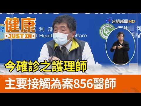 今確診之護理師  主要接觸為案856醫師【健康資訊】