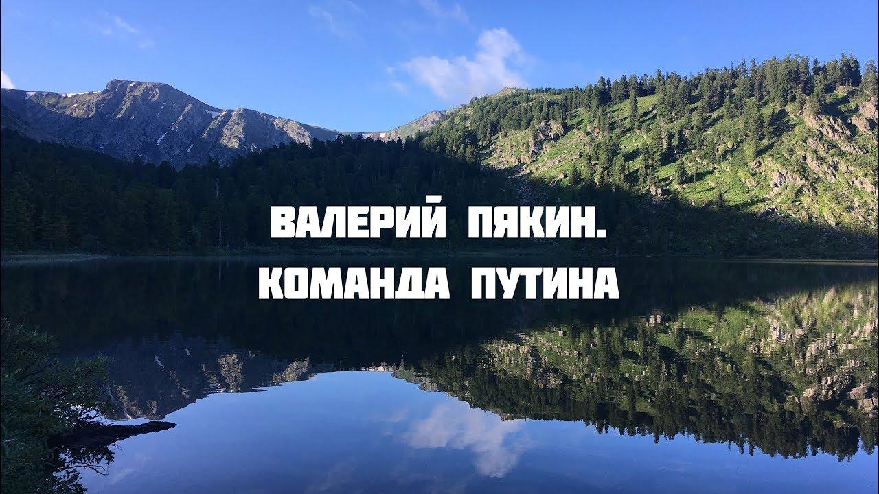 Валерий Пякин. Команда Путина