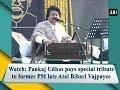 Watch: Pankaj Udhas pays special tribute to former PM late Atal Bihari Vajpayee