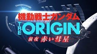 「機動戦士ガンダム THE ORIGIN 前夜 赤い彗星」第1弾オープニング曲。