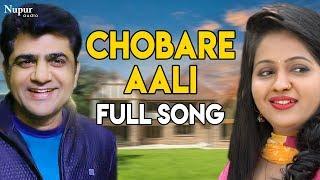 Chobare Aali – Vinod Sharma