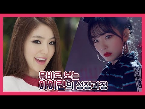 레드벨벳 뮤비로 보는 아이린의 성장과정│아이린 뮤비컷│Red Velvet IRENE Music Video Set