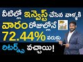 IPO In Telugu | How To Analyse An IPO In Telugu | Initial Public Offering Details In Telugu |Kowshik
