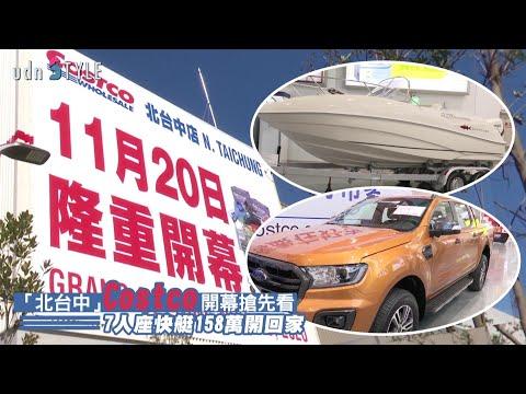 「北台中」好市多開幕!看 7人座快艇158萬開回家