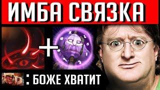 НОВАЯ ИМБА СВЯЗКА | DOTA 2 - YouTube