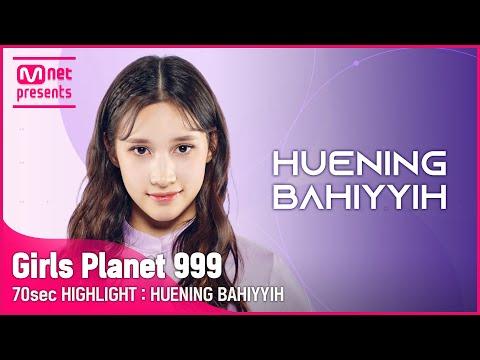 [Girls Planet 999] 70sec HIGHLIGHT l K그룹 휴닝바히에 HUENING BAHIYYIH