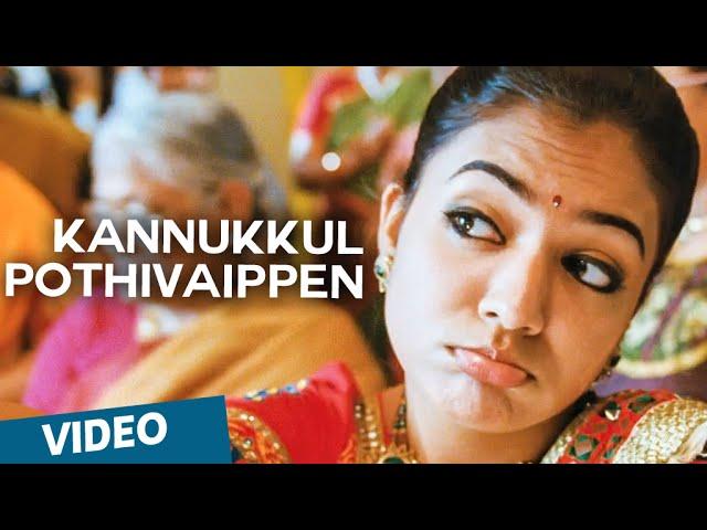 Kannukkul Pothivaippen Video Song Teaser | Thirumanam Enum Nikkah | Featuring Jai, Nazriya Nazim